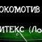 Локомотив София - Литекс 4 - 0