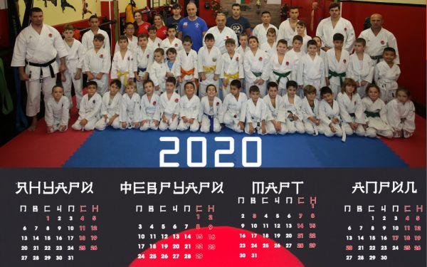 Календар карате Локомотив 2020 година